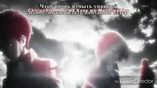 Атака титанов - клип Нас бьют, мы летаем.