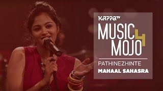 Pathinezhinte - Mohan Sithara's Mahaal Sahasraa - Music Mojo Season 4 - KappaTV