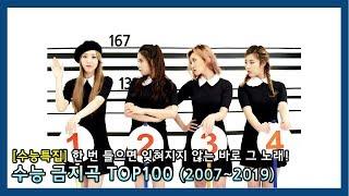 한 번 들으면 잊혀지지 않는 수능금지곡 TOP100 (…
