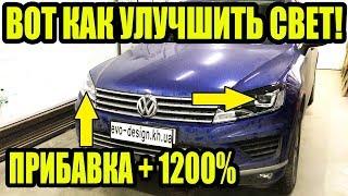 вот почему свет на VW Touareg ухудшается в каждом новом поколении модели