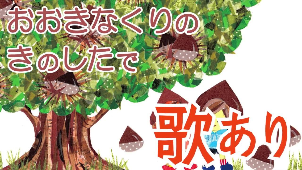 【歌入り】大きな栗の木の下で 歌詞付き (おおきなくりのきのしたで)