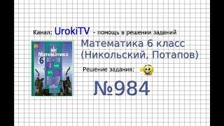 Задание №984 - Математика 6 класс (Никольский С.М., Потапов М.К.)
