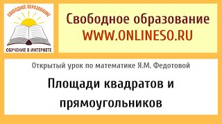 Урок математики на тему  Площади фигур. 15.01.19