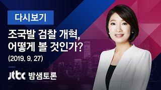 밤샘토론 122회 - 조국발 검찰개혁, 어떻게 볼 것인가? (2019.09.27)