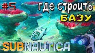 subnautica ГДЕ СТРОИТЬ БАЗУ - Игра SUBNAUTICA 2018-Серия #5