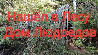Нашёл в лесу дом Людоедов