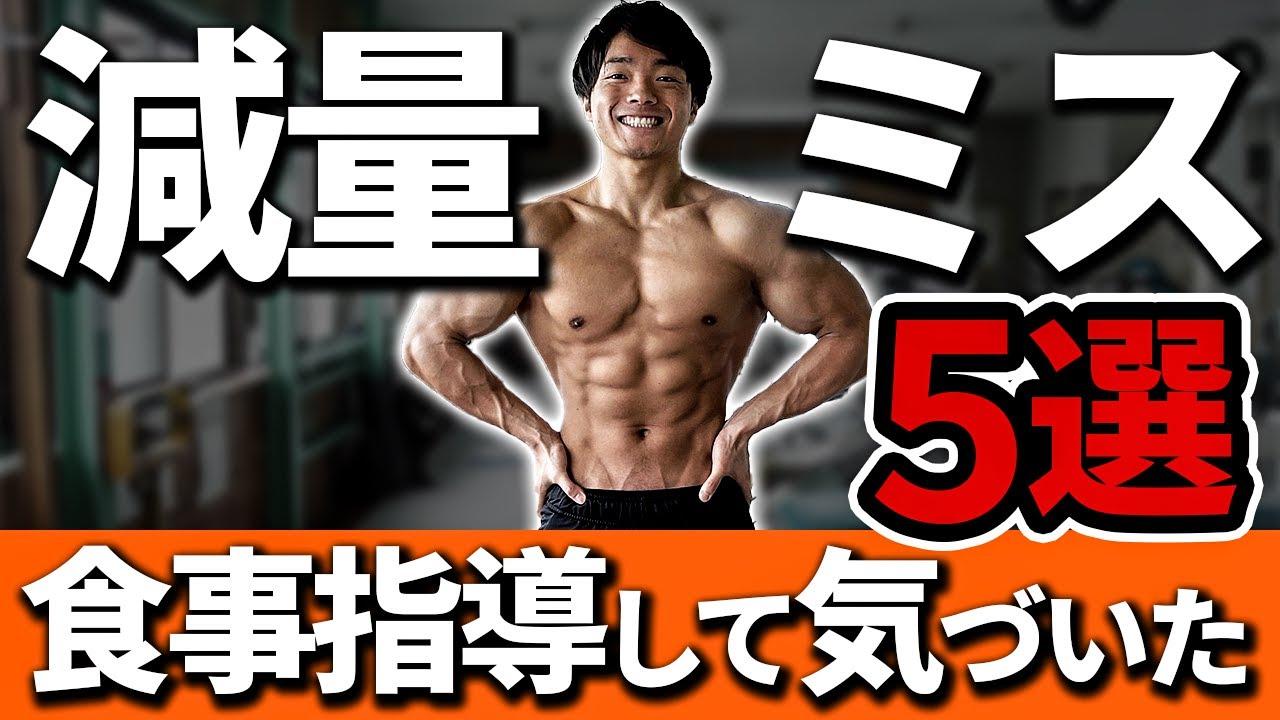 【減量】食事指導して気づいたよくあるミス5選【ダイエット】