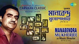 Carvaan Classic Radio Show   Manabendra Mukherjee as Music Director Special