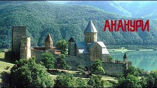 Достопримечательности Грузии крепость Ананури ადგილები საქართველოში ანანური