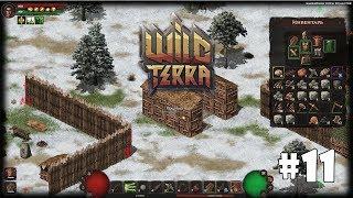 Wild Terra Online #11 - Это свершилось!