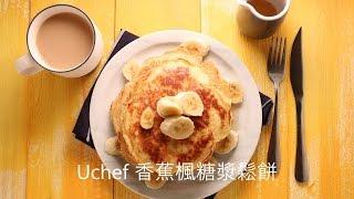 Uchef 香蕉楓糖漿鬆餅 (兩人份) - 料理影片