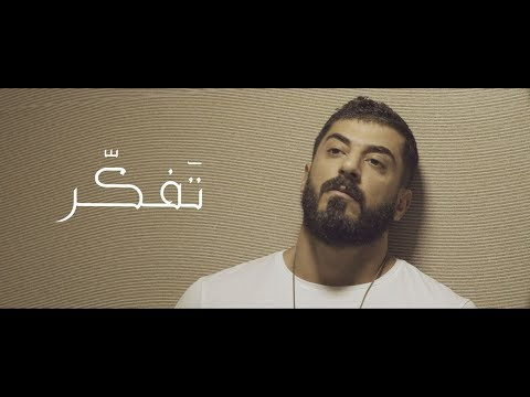 ||  - Tafakr ||    Official Music Video