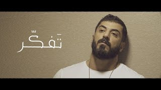 اسماعيل تمر  || تفكر - Tafakr || سدير جبين  Official Music Video