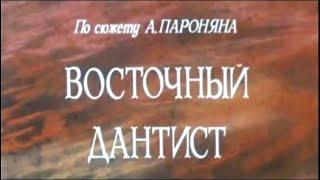 Восточный Дантист (Арменфильм, 1981). Фильм Полностью | Золотая Коллекция | Смотреть Онлайн Фильмы Полностью
