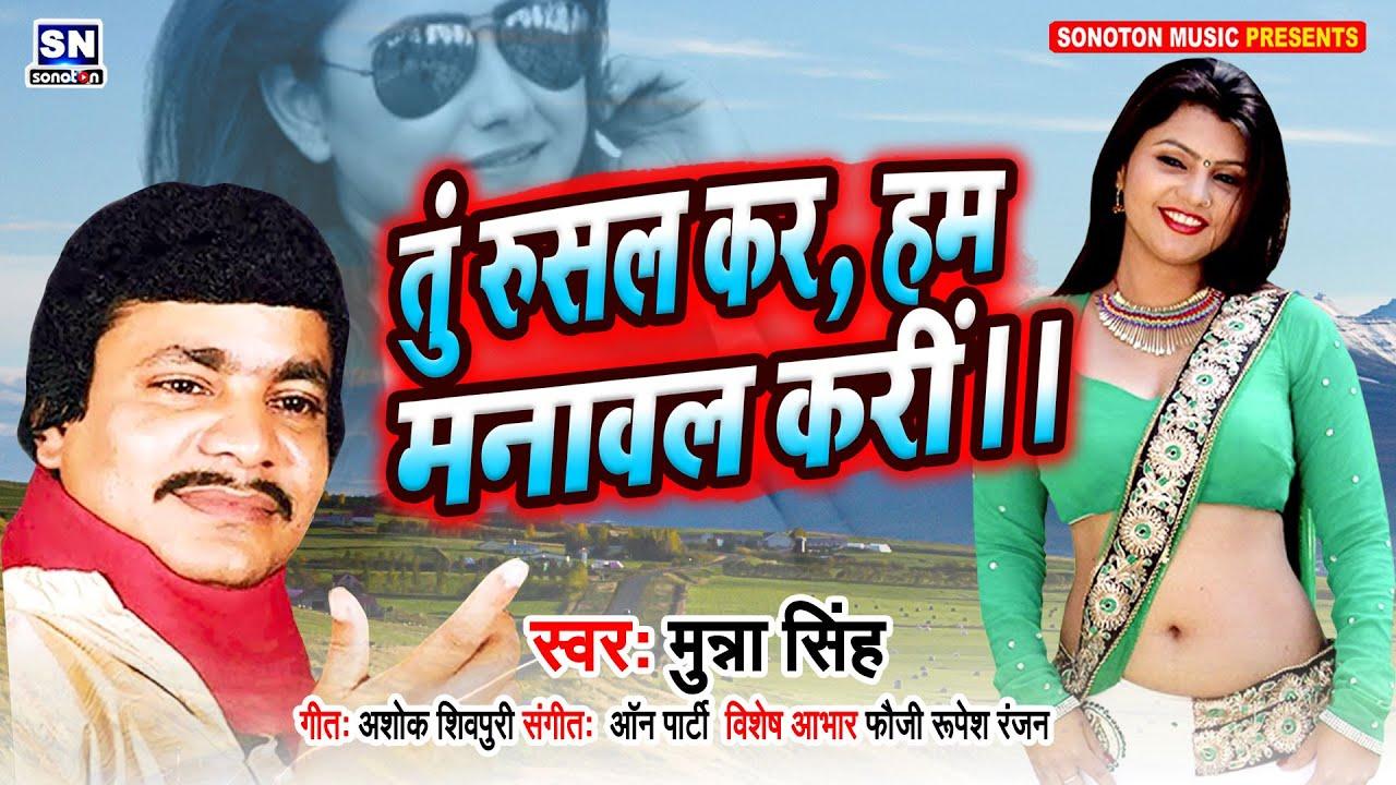 माजा लीजिये Live भोजपुरी गाने का फिरसे आगये - Munna Singh - तु रुसल करा हम मनावल करि - Bhojpuri Song