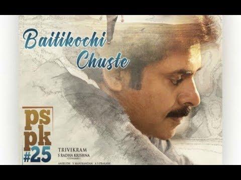Baitikochi Chuste - Cover - (Promo) [Musical Birthday Surprise] - Anirudh Ravichander