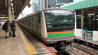 E233系3000番台ヤマU620編成東京発車