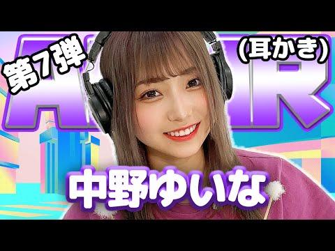 【中野ゆいな】第7弾!ASMR【耳かき】