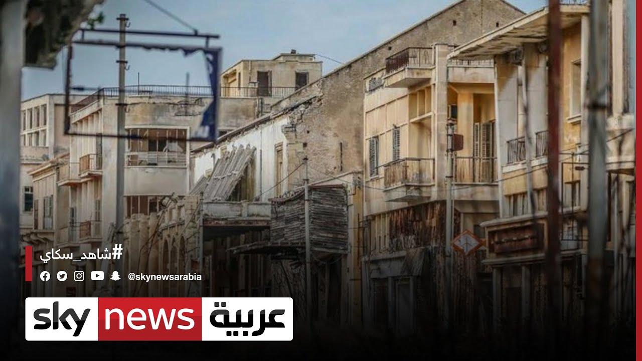 مدينة الأشباح.. فيديو حصري لـ-سكاي نيوز عربية- من قلب فاروشا القبرصية  - نشر قبل 8 ساعة
