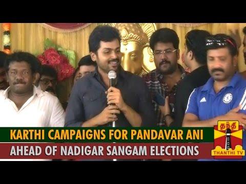 Karthi campaigns for Pandavar Ani ahead of Nadigar Sangam Elections - Thanthi TV