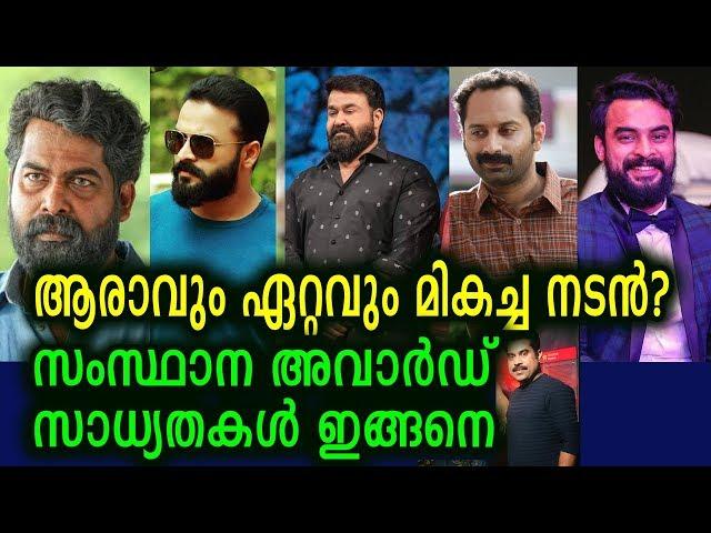 ഈ വർഷത്തെ സംസ്ഥാന ചലച്ചിത്ര അവാർഡിൽ മികച്ചനടൻ ആര്? | Kerala State Film Awards 2019