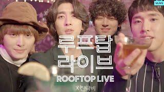 [잔나비] JANNABI X Rooftop Live - 잔나비의 루프탑라이브!