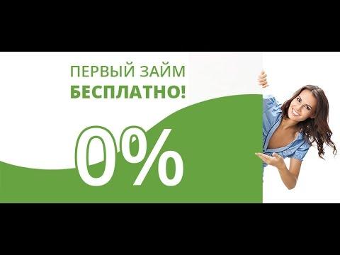 Где взять займ под 0%? | На карту, Qiwi или яндекс деньги