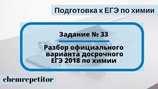 Разбор официального варианта досрочного ЕГЭ 2018 по химии (Задание № 33)