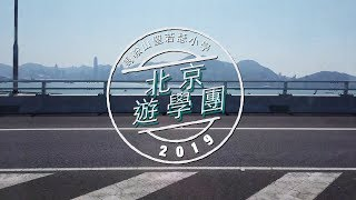 Publication Date: 2019-10-31 | Video Title: 北京交流團 2019