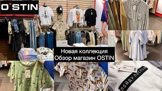 Красивая новая коллекция магазин Остин Шоппинг влог Обзор г Новосибирск