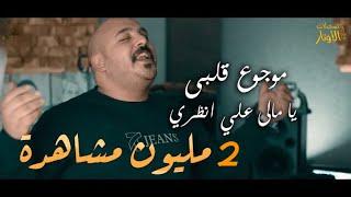 يزن حمدان | كوكتيل يا مالي علي انظري ,,, موجوع قلبي 💔 (cover)