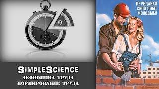видео 4. Методы исследования затрат рабочего времени