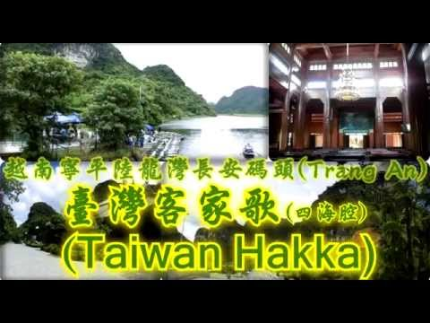 Taiwan Hakka POP Song(臺灣客家流行歌)【敢係愛到別儕人(Kam He Oi To Phet Sa Nyin)】 By 黃艷儀【2013-07越南陸龍灣】