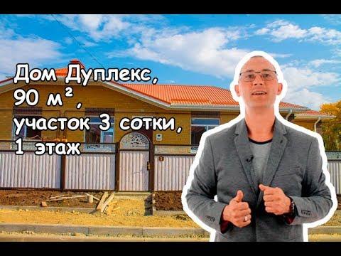 Дом Дуплекс, 90 м², участок 3 сотки, 1 этаж