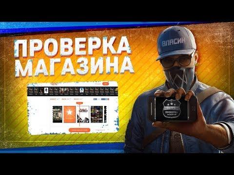 Проверка магазина#53 - crazykeys.ru (РУЛЕТКА КЛЮЧЕЙ STEAM!)