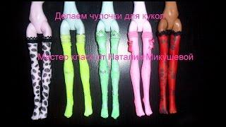 Шьем чулки для кукол,мастер класс от Наталии Микушевой