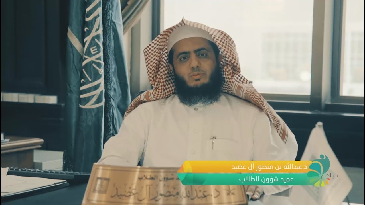 كلمة عميد شؤون الطلاب للمستجدين - جامعة الملك خالد
