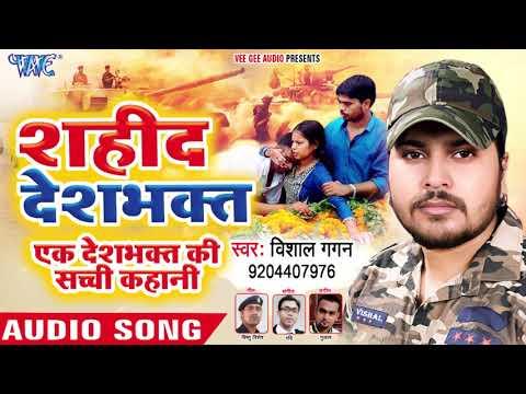 Vishal Gagan (2018) सुपरहिट देशभक्ति गीत - Shahid Deshbhakt - Superhit Bhojpuri Desh Bhakti Songs
