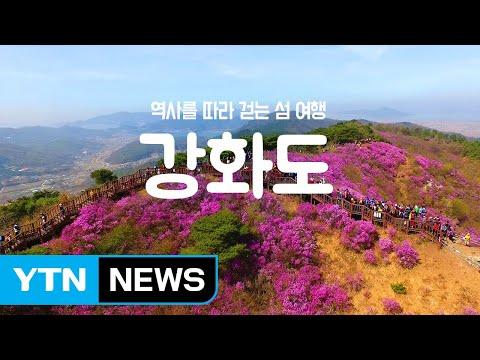 [YTN 구석구석 코리아] 역사를 따라 걷는 섬 여행, 강화도 / YTN