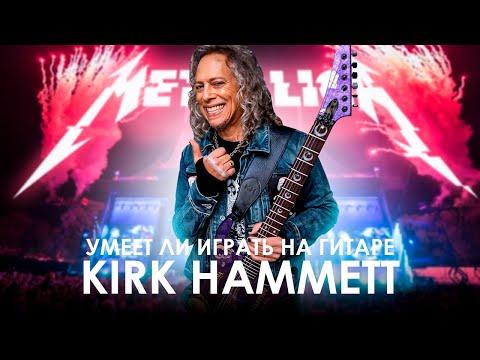 Умеет ли Kirk Hammet из Metallica играть рифф из Master of Puppets?