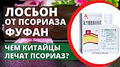 Китайский Лосьон От Псориаза - YouTube