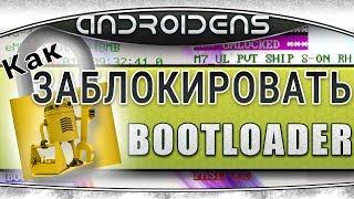 Как закрыть, заблокировать Загрузчик, Bootloader, Hboot на HTC(В этом видео я расскажу как заблокировать / закрыть загрузчик или bootloader или просто hboot в телефонах HTC. Это..., 2014-06-05T19:04:48.000Z)