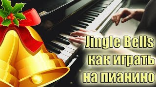 Jingle Bells - Как Играть На Пианино Новичку