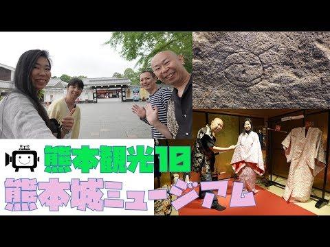 熊本観光Part10|写真スポットがいっぱいの熊本城ミュージアムを内覧