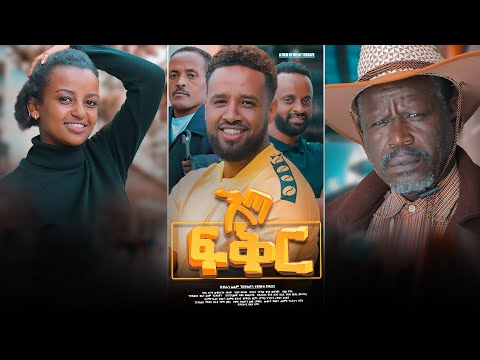 እጣ ፍቅር - Ethiopian Movie Eta Fiker 2021 Full Length Ethiopian Film Eta Fiker 2021