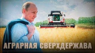 Аграрная сверхдержава