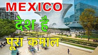 MEXICO FACTS IN HINDI || यहा ही बनी थी चॉक्लेट || MEXICO COUNTRY INFORMATION || MEXICO