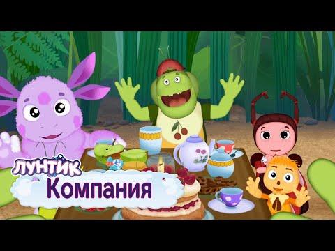 Компания 🍭 Лунтик 🍭 Сборник мультфильмов 2019