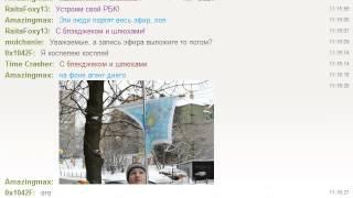 Запись чатика прямого эфира с РуБрониКона Эфир ОРТ 31 03 13 совместно с Mooncave