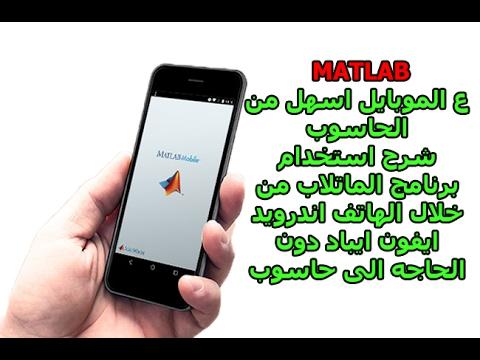 شرح استخدام MATLAB  الماتلاب من خلال الهاتف اندرويد ايفون ايباد دون الحاجه الى حاسوب